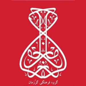لوگو گروه فرهنگی گرزمان