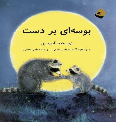 بوسه ای بر دست، نشر رهی