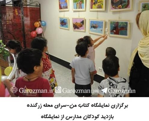 سرای محله زرگنده-نمایشگاه کتاب پیمان پورشکیبائی 4