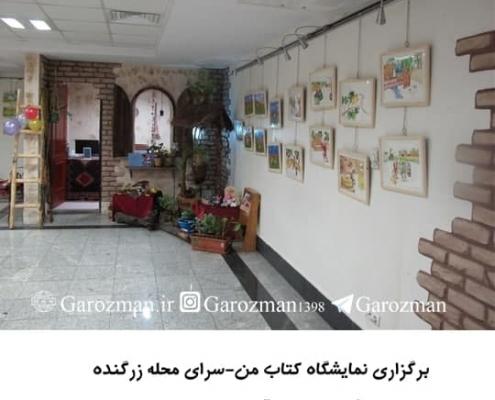 سرای محله زرگنده-نمایشگاه کتاب پیمان پورشکیبائی 5