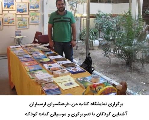 نمایشگاه کتاب های پیمان پورشکیبائی در ارسباران2