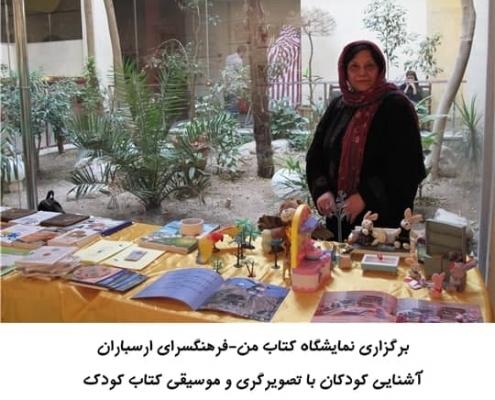 نمایشگاه کتاب های پیمان پورشکیبائی در ارسباران3
