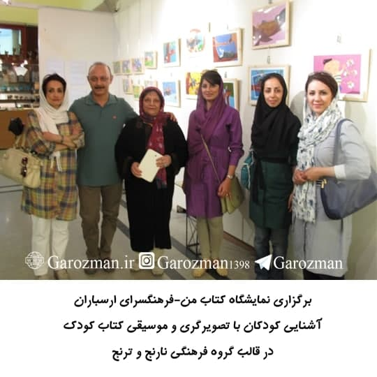 نمایشگاه کتاب های پیمان پورشکیبائی در ارسباران4