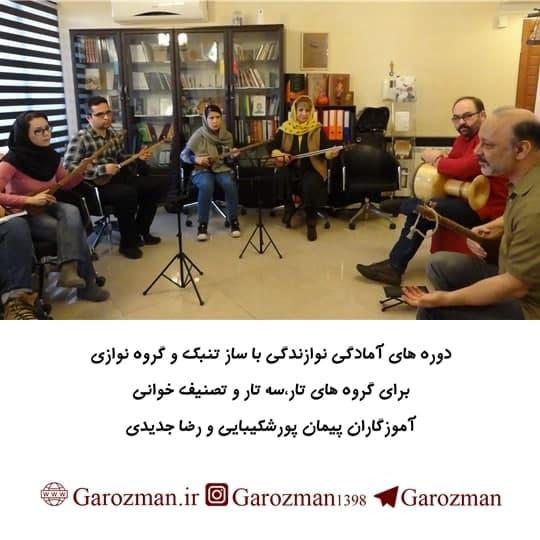 کلاس های موسیقی گروه فرهنگی گرزمان2