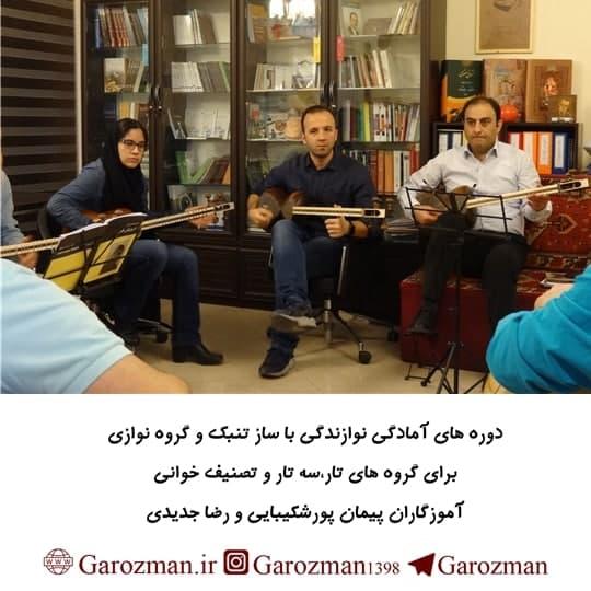 کلاس های موسیقی گروه فرهنگی گرزمان3