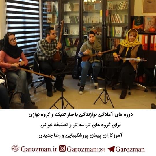 کلاس های موسیقی گروه فرهنگی گرزمان4